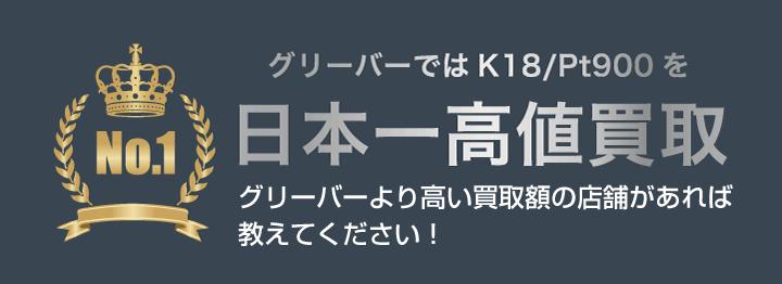 グリーバーではK18/Pt900を日本一高値買取 グリーバーより高い買取額の店舗があれば教えてください!