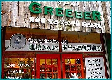 株式会社グリーバー
