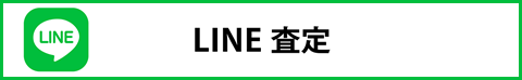 LINE査定フォーム