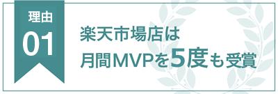 理由01 楽天市場は、ジュエリー部門において全国月間MVPを5度も受賞している有名店