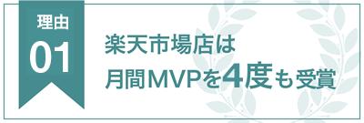 理由01 楽天市場は、ジュエリー部門において全国月間MVPを4度も受賞している有名店