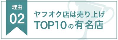 理由02 ヤフオク店は、ジュエリー部門において売り上げTOP10の有名店