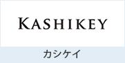 カシケイ(KASHIKEY)
