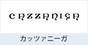 カッツァニーガ(cazzaniga)