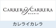 カレライカレラ(Carrera y Carrera)