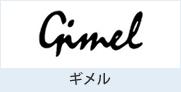 ギメル(gimel)