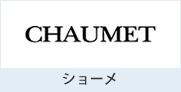 ショーメ(CHAUMET)