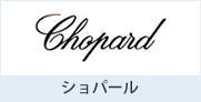 ショパール(Chopard)