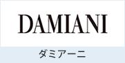 ダミアーニ(DAMIANI)