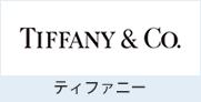 ティファニー(Tiffany)