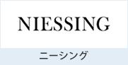 ニーシング(NIESSING)