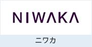 俄(ニワカ)NIWAKA