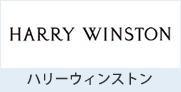 ハリーウィンストン(HARRY WINSTON)