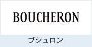 ブシュロン(BOUCHERON)