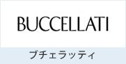 ブチェラッティ(Buccellati)
