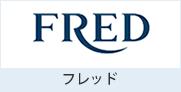 フレッド(FRED)