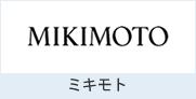 ミキモト(MIKIMOTO)