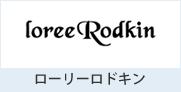 ローリーロドキン(LoreeRodkin)