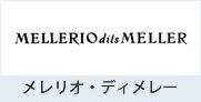 Mellerio dits Meller メレリオ・ディメレー