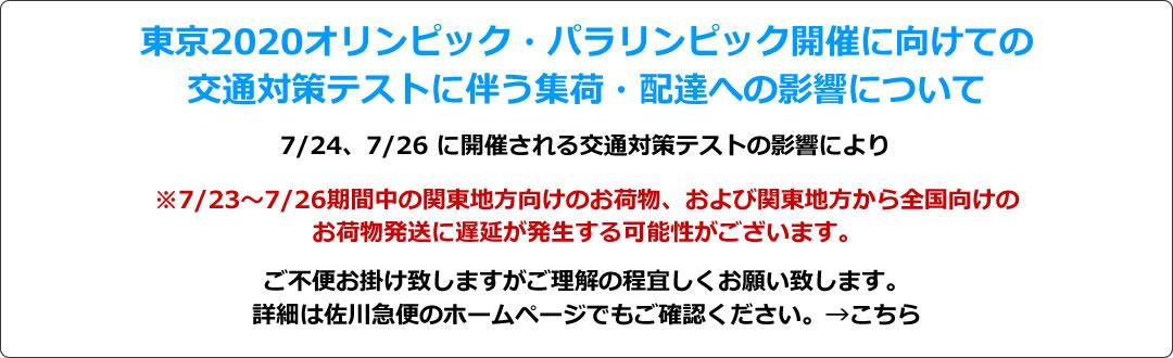 東京2020オリンピック・パラリンピック開催に向けての交通対策テストに伴う集荷・配達への影響について